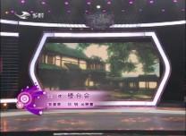 二人转总动员|刘明 谷艳霞演绎正戏《楼台会》