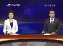 吉林新闻联播_2018-10-15