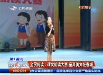 全民阅读:课文朗读大赛 童声美文在春城