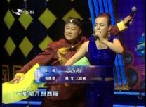 二人转总动员 耿雪 王洪利演绎正戏《大西厢》