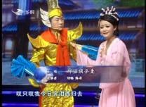 二人转总动员 刘畅 陈奇演绎正戏《郝摇旗杀妻》