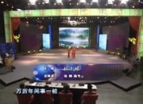 二人转总动员 苟鹤 陈笑云演绎正戏《杜十娘》