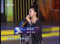 二人转总动员 赵小军 贾磊演绎正戏《秦香莲》