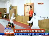 第1报道|第1小记者体验击剑魅力 感受体育运动乐趣