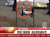 守望都市|考场门前揽客 违法司机被处罚