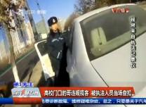 第1报道|高校门口的哥违规揽客 被执法人员当场查扣