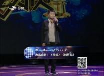 二人转总动员|海选:郑远生演绎曲目《探妹》《回杯记》