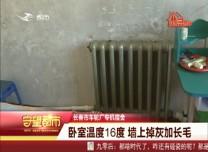 守望都市|卧室温度16度 墙上掉灰加长毛