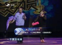 二人转总动员|海选:王福 高美演绎曲目《江南送情郎》《西厢 观花》