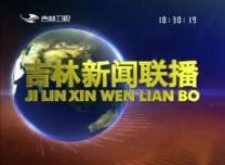 吉林新闻联播_2019-02-23