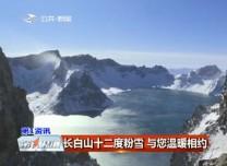第1报道|长白山十二度粉雪 与您温暖相约