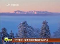 《好好学习》聚焦吉林冰雪旅游文化产业