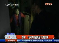 第1报道|紧急!9旬老太被困防盗门与栅栏中