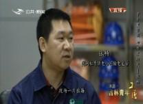 第1报道|寻访吉林青年工匠——张杨