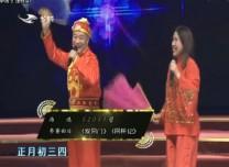 二人转总动员|陈惠洁 裴国军演绎曲目《双回门》《回杯记》