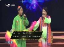 二人转总动员|安淑杰 孙庆仁演绎曲目《月牙五更》《马前泼水》