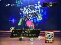 二人转总动员|付俊明 刘世丽演绎曲目《小拜年》《回杯记》