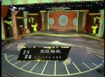 二人轉總動員 藝壓群雄:李清陽 張榮榮表演《高蹺秧歌》