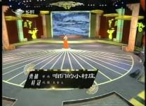 二人轉總動員 勇摘桂冠:朱金玉演唱歌曲《咱們的小村莊》