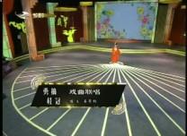 二人轉總動員 勇摘桂冠:姜有利表演《戲曲聯唱》