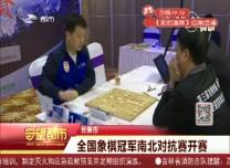 守望万博官网manbetx客户端丨全国象棋冠军南北对抗赛开赛