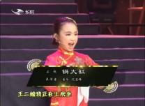 二人转总动员 姜乐 沈显辉演绎正戏《锔大缸》
