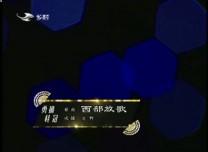二人轉總動員 勇摘桂冠:蘭野演唱歌曲《西部放歌》