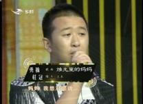 二人轉總動員 勇摘桂冠:王冬演唱歌曲《燭光里的媽媽》