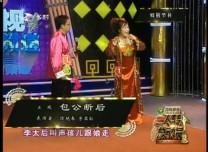 二人转总动员|张艳春 李亚红演绎正戏《包公断后》
