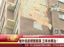 守望都市|楼外墙皮频繁脱落 三年未根治?