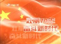 【壯麗70年·奮斗新時代】靖宇:中國第一礦泉城的成名路