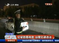 第1报道|交警路面夜查 治理交通违法