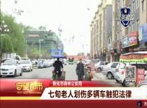 守望都市|七旬老人划伤多辆车触犯法律