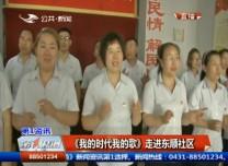 第1報道|《我的時代我的歌》走進東順社區