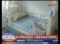 第1報道丨室內甲醛濃度超標 兒童更容易成為受害者