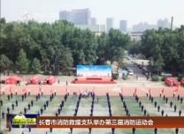 长春市消防救援支队举办第三届消防运动会
