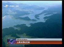 【壯麗70年 奮斗新時代】山青水秀松花湖