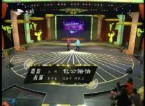 二人轉總動員|嘉賓表演:閆淑平 佟長江演繹正戲《包公賠情》