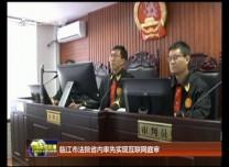 臨江市法院省內率先實現互聯網庭審