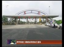 伊開高速二期建設項目竣工通車