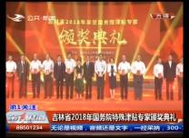 第1報道丨吉林省2018年國務院特殊津貼專家頒獎典禮召開