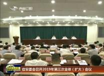 省安委會召開2019年第三次全體(擴大)會議