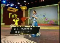 二人转总动员|艺压群雄:刘亚男表演歌曲《戏曲串烧》
