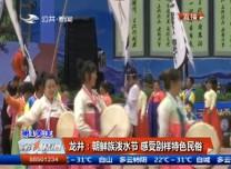 第1報道|龍井:朝鮮族潑水節 感受別樣特色民俗