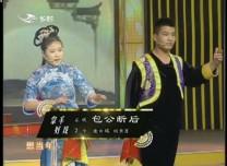 二人转总动员|拿手好戏:康云瑞 刘亚男演绎正戏《包公断后》
