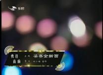 二人转总动员|勇往直前:刘小福 姜玲演绎正戏《梁赛金擀面》