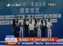 第1报道 |二青会:柔道最后一天 吉林代表团大丰收