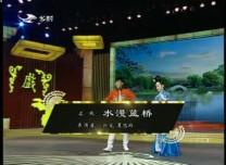 二人转总动员|孙龙 夏思雨演绎正戏《水漫蓝桥》