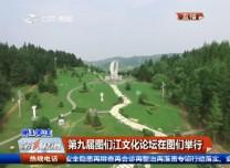 第1报道|第九届图们江文化论坛在图们举行