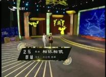 二人转总动员 艺压群雄:许志明 彭丽表演歌曲《相依相偎》